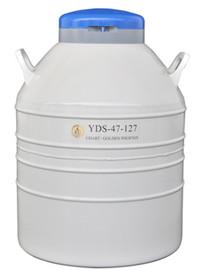 YDS-47-127贮存型液氮生物容器