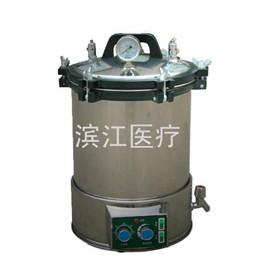YX-24LDJ手提式蒸汽灭菌器
