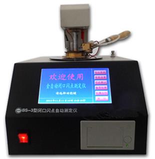 BS-3閉口閃點自動測定儀