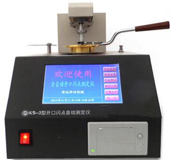 KS-3開口閃點自動測定儀