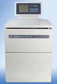 GL-25MS高速冷冻离心机