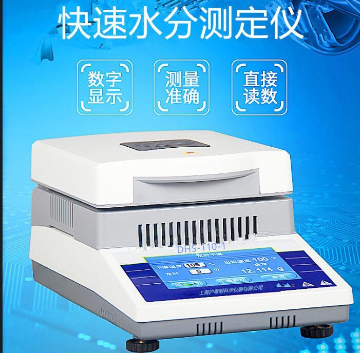 水份快速测定仪DHS-110-1
