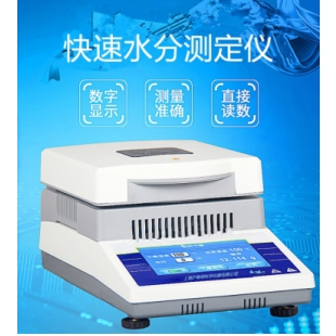沪粤明    DHS-16A卤素水分快速测定仪0.001g可读性