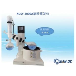 滬粵明  XDSY-3000A大屏幕自動旋轉蒸發儀