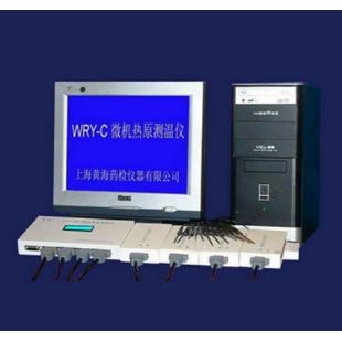 上海黄海药检  微机热原测温仪WRY-C1