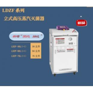 立升立式压力蒸汽灭菌器LDZF-50L-III(LDZF-50KB-III)