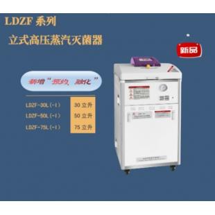 上海申安30立升立式压力蒸汽灭菌器LDZF-30L-II(LDZF-30KB-II)