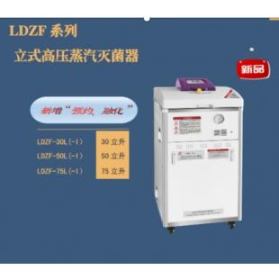 上海申安30立升立式压力蒸汽灭菌器LDZF-30L-III(LDZF-30KB-III)
