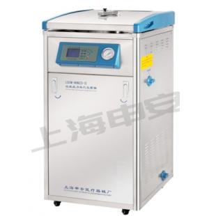 上海申安立式灭菌器LDZM-60L(LDZM-60KCS)