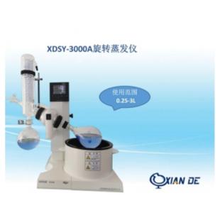 上海贤德   大屏幕自动旋转蒸发仪 旋转蒸发器XDSY-3000A