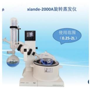 上海贤德  水浴旋转蒸发仪xiande-2000A