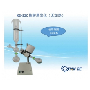 上海贤德XD-52C旋转蒸发器不带水浴锅