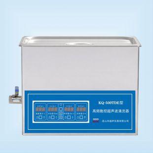 昆山舒美 KQ-500TDE 22.5L台式高频数控超声波清洗器