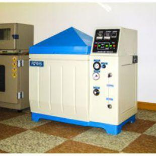 气流式盐雾试验箱FQY160L