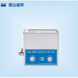 昆山舒美10L超声波清洗器KQ-300E