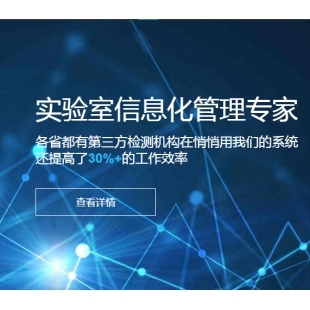 青島帕特實驗室信息管理系統