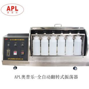 APL奥普乐AR-8型全自动翻转式振荡器