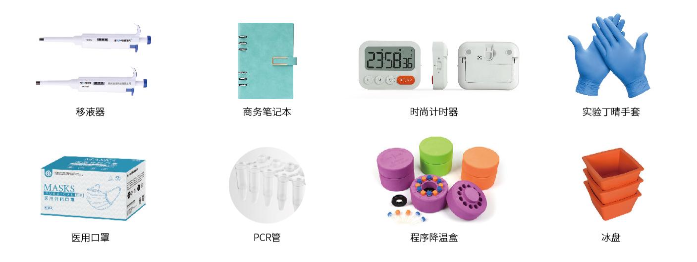 柏恒科技开学季促销 买PCR仪送千元实验大礼包