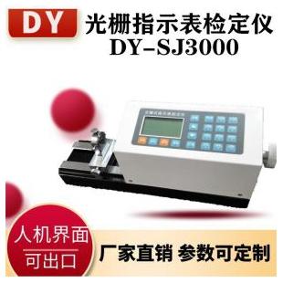 泰安大耀光柵指示表檢定儀DY-SJ3000