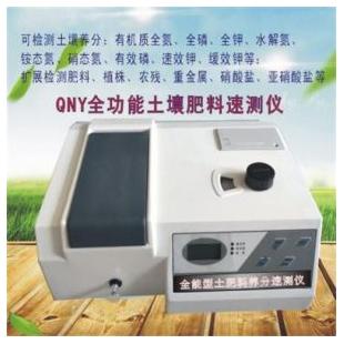 全能型土壤肥料成分检测仪