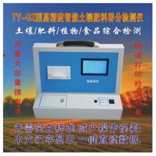 TY-GZ高精度智能土壤肥料养分检测仪