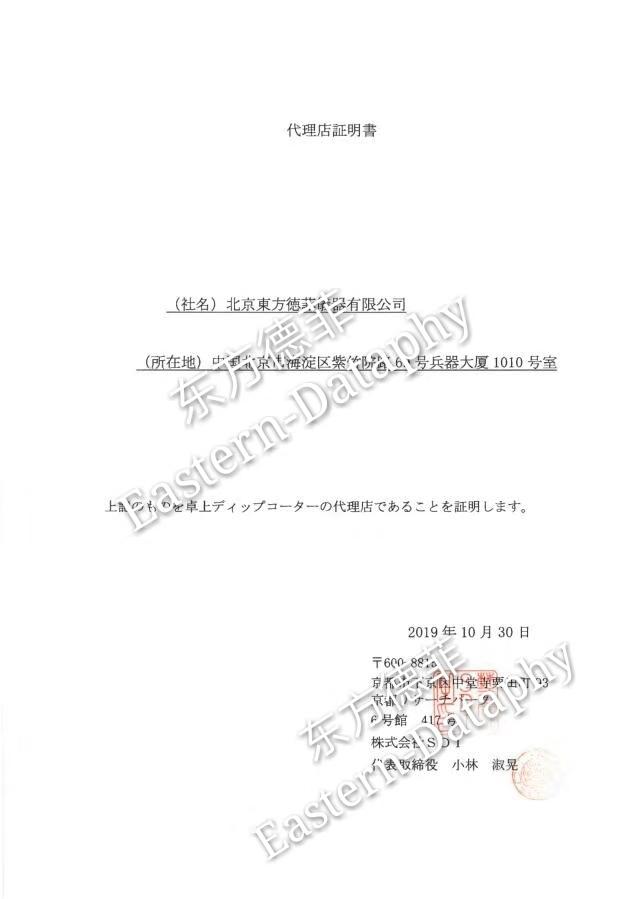 SDI厂商授权书.jpg