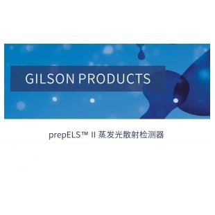 prepELS™ II 蒸发光散射检测器