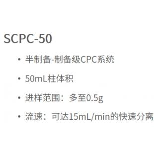 SCPC-50離心分配色譜系統