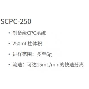 SCPC-250離心分配色譜系統
