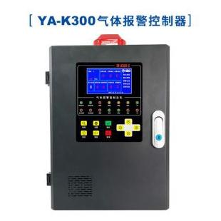 瑶安YA-K300-8路气体报警优游总代器主机