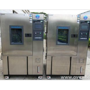 高低温试验箱;高低温湿热试验箱;高低温交变湿热试验箱