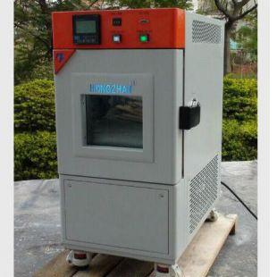小型高低温试验箱;小型高低温测试箱;小型高低温TC循环箱