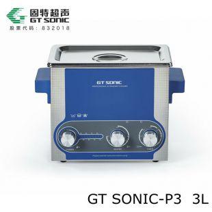 光学镜片功率可调超声波清洗设备GTSONIC-P3