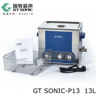 单槽功率可调超声波清洗设备GTSONIC-P13