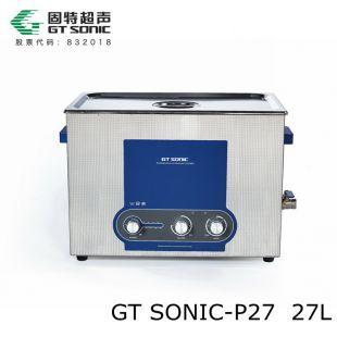 实验室器具超声波清洗仪GTSONIC-P27