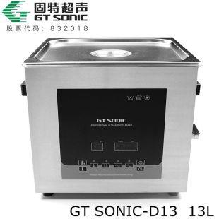 双功率超声波清洗设备GTSONIC-D13