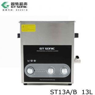 广东固特功率可调单槽超声波清洗机GT SONIC-ST13A/B