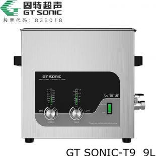 单槽功率切换超声波清洗机GTSONIC-T9