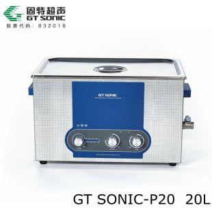 五金零件配件超声波功率可调清洗机GTSONIC-P20