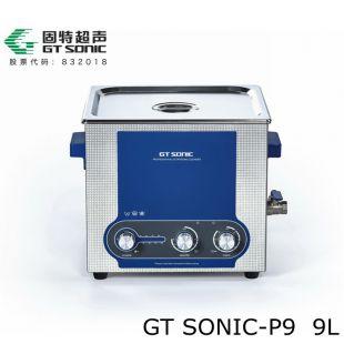 口腔器皿洗消超声波清洗仪GTSONIC-P9