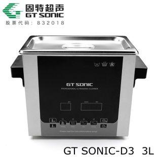 小型双功率超声波清洗器GTSONIC-D3
