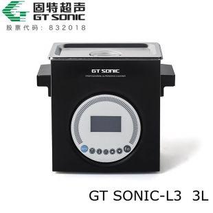 固特超声静音超声波清洗机GT SONIC-L3