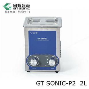 小型试管玻璃超声波清洗器GTSONIC-P2