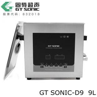 玻璃器具超声波清洗机GTSONIC-D9