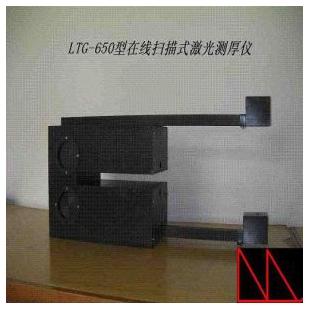 鳳鳴亮科技LTG-650型激光非接觸測厚儀器