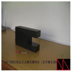 深圳鳳鳴亮科技激光在線測厚儀LTG-150型