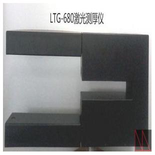 凤鸣亮科技激光测厚仪LTG-680型