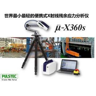 X射线残余应力分析仪U-X360S