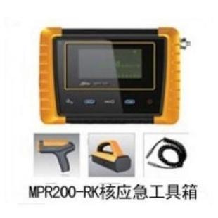 山西中辐辐射检测仪MPR200-RK核应急工具箱 便携式核和辐射测量仪
