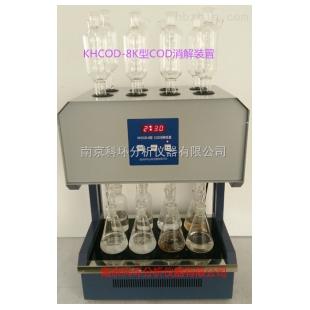 南京科環化學需氧量測定儀/COD